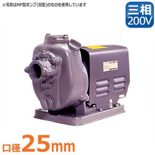 寺田ポンプ 自吸式直結型モーターポンプ MPT1-0021TR (三相200V0.3Kw/口径25mm) [テラダポンプ 陸上ポンプ]