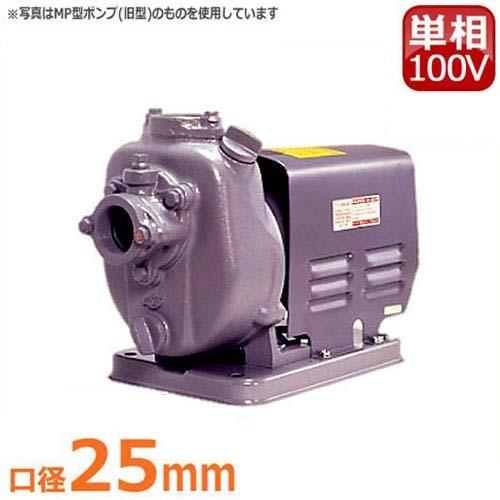 寺田ポンプ 自吸式直結型モーターポンプ MPT1-0021R (単相100V0.3Kw/口径25mm)