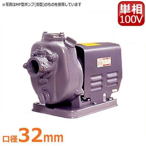 寺田ポンプ 自吸式直結型モーターポンプ MPT2-0041R (単相100V0.5Kw/口径32mm) [テラダポンプ 陸上ポンプ]