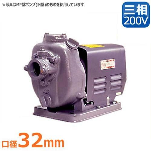 寺田ポンプ 自吸式直結型モーターポンプ MPT2-0041TR (三相200V0.5Kw/口径32mm) [テラダポンプ 陸上ポンプ]
