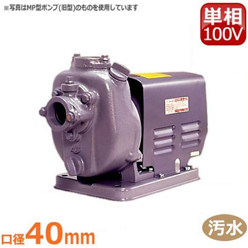 寺田ポンプ 自吸式直結型モーターポンプ MP3N-0041R (単相100V0.5Kw/口径40mm) [テラダポンプ 陸上ポンプ]