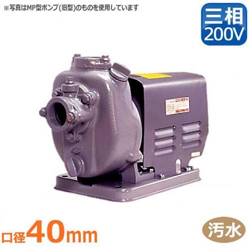 寺田ポンプ 自吸式直結型モーターポンプ MP3N-0041TR (三相200V0.5Kw/口径40mm) [テラダポンプ 陸上ポンプ]