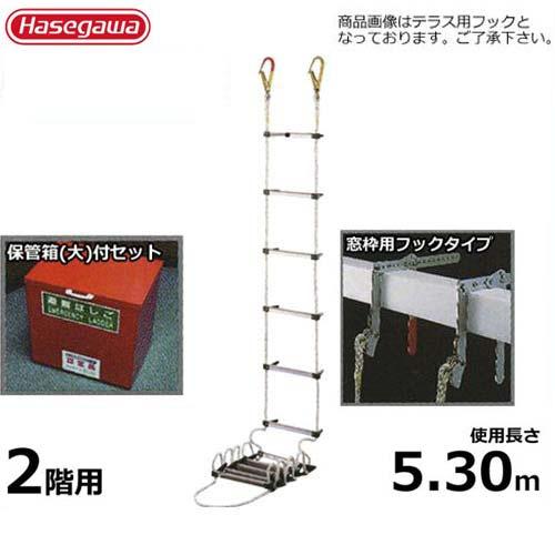 長谷川工業 蛍光避難はしご AP-6+保管箱・大付セット (使用長さ5.30m/最大使用重量100kg/窓枠用フックタイプ)
