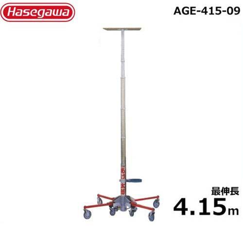 長谷川工業 気圧式リフト 『あげ太郎』 AGE-415-09 (最伸長4.15m/最大150kg)