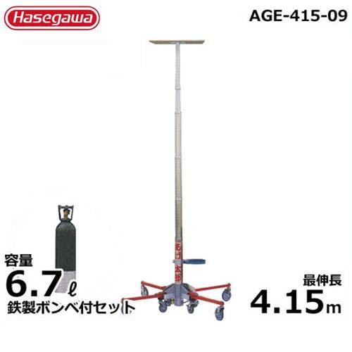 長谷川工業 気圧式リフト 『あげ太郎』 AGE-415-09 《鉄製ボンベ(6.7L)付セット》 (最伸長4.15m/最大150kg)
