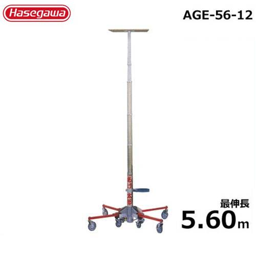 長谷川工業 気圧式リフト あげ太郎 AGE-56-12 (最伸長5.60m/最大150kg)