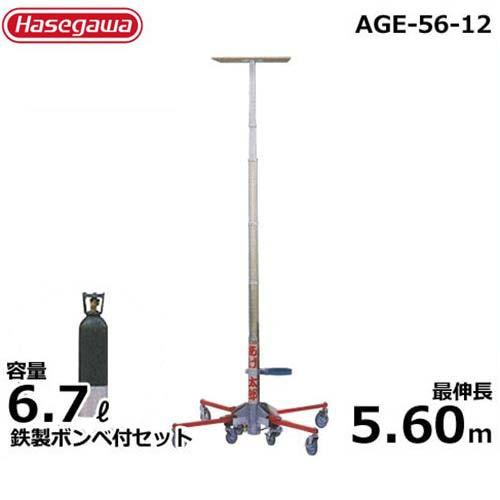 長谷川工業 気圧式リフト 『あげ太郎』 AGE-56-12 《鉄製ボンベ(6.7L)付セット》 (最伸長5.60m/最大150kg)