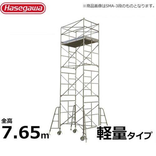 衝撃特価 SM-4段 【取扱終了】長谷川工業 スチール製ローリングタワー (全高7.65m/最大200kg/軽量タイプ):ミナト電機工業-DIY・工具