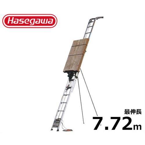 長谷川工業 荷揚げ機 マイティスライダー BS-3F (最伸長7.72m/100V/最大100kg)