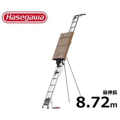 長谷川工業 荷揚げ機 マイティスライダー BS-870F (最伸長8.72m/100V/最大100kg)