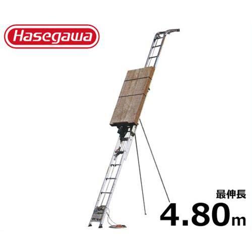 長谷川工業 荷揚げ機 マイティスライダー BS-480F (最伸長4.80m/100V/最大100kg)
