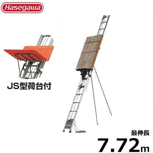 長谷川工業 荷揚げ機 マイティスライダー BS-3FX 《JS型荷台付》 (最伸長7.72m/100V/最大100kg)