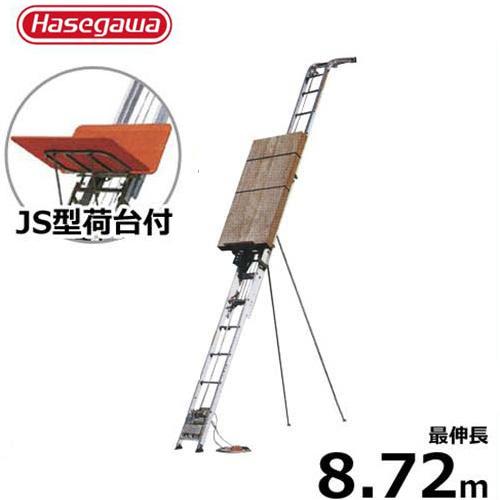 長谷川工業 荷揚げ機 マイティスライダー BS-870FX 《JS型荷台付》 (最伸長8.72m/100V/最大100kg)