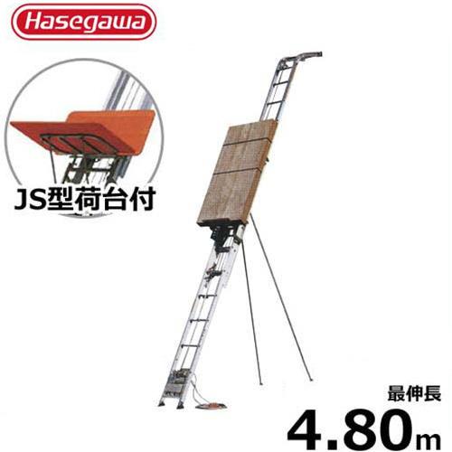 長谷川工業 荷揚げ機 マイティスライダー BS-480FX 《JS型荷台付》 (最伸長4.80m/100V/最大100kg)