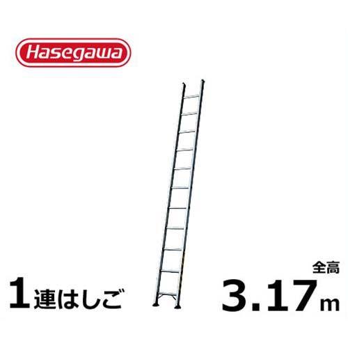 長谷川工業 業務用はしご LA1-32 (全長3.17m/1連はしご/最大使用重量130kg)