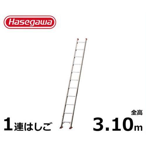 長谷川工業 業務用はしご HA1-31 (全長3.10m/1連はしご/最大使用重量100kg)