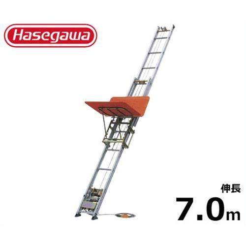 長谷川工業 荷揚げ機 マイティスライダー JS2F (伸長7.0m/最大120kg/100V) 【返品不可】