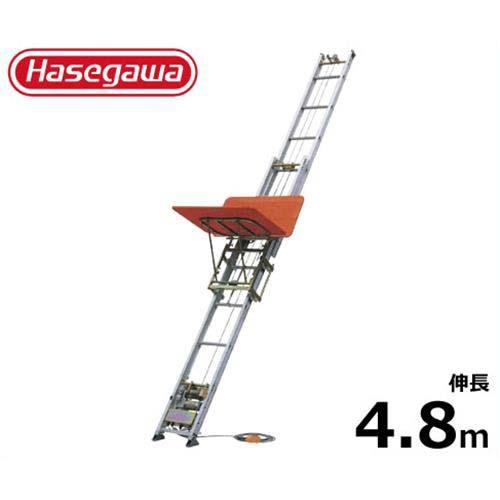 長谷川工業 荷揚げ機 マイティスライダー JS480F (伸長4.8m/最大120kg/100V) 【返品不可】