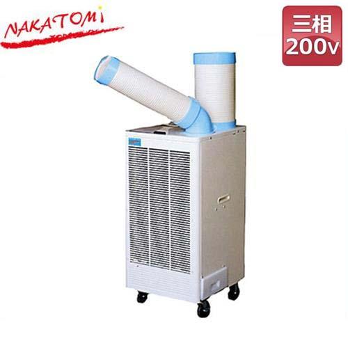 ナカトミ スポットクーラー SPC-407T (三相200V/首振り機能付/排熱ダクト付)