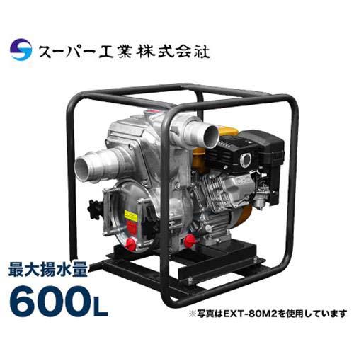 魅了 【取扱終了 2インチ】スーパー工業 2インチ トラッシュ型エンジンポンプ EXT-50M EXT-50M (口径50/最大揚水量0.6t), 可飾素屋:ba70521e --- statwagering.com