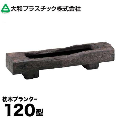 ヤマト 枕木プランター 120型 (ファイバーグラス製) [ポット 鉢]