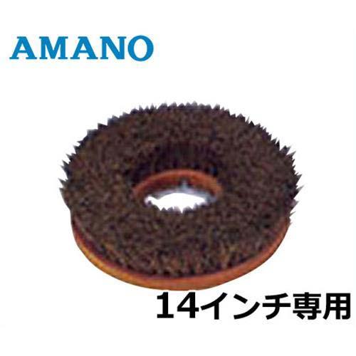 AMANO フロアポリッシャー専用 『シダブラシ』 HK-701471 (14インチ専用)