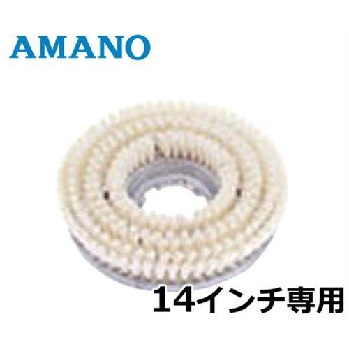 AMANO フロアポリッシャー専用 『メタルバックブラシ』 HK-701470 (14インチ専用)