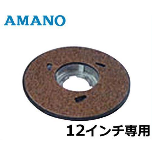 AMANO フロアポリッシャー専用 『メタルパッド台』 HK-701280 (12インチ専用)