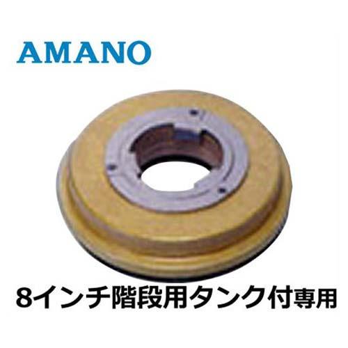 AMANO フロアポリッシャー専用 『パッド台』 HK-770882 (8インチ専用)
