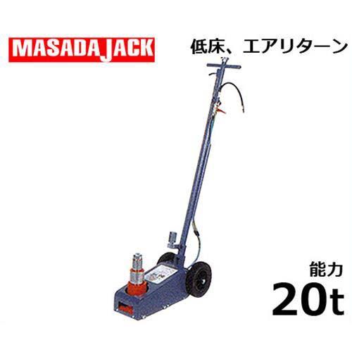 マサダ エアー式ジャッキ ATJ-200DL-2 (能力20t/低床、エアリターン/揚程100mm二段式)