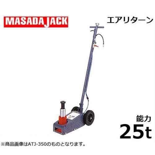 マサダ エアー式ジャッキ ATJ-250 (能力25t/エアリターン/揚程105mm)