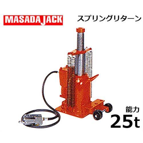 マサダ エアー式ジャッキ APJ-250 (能力25t/スプリングリターン/揚程120mm)
