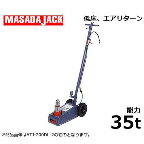 マサダ エアー式ジャッキ ATJ-350L (能力35t/低床、エアリターン/揚程80mm)