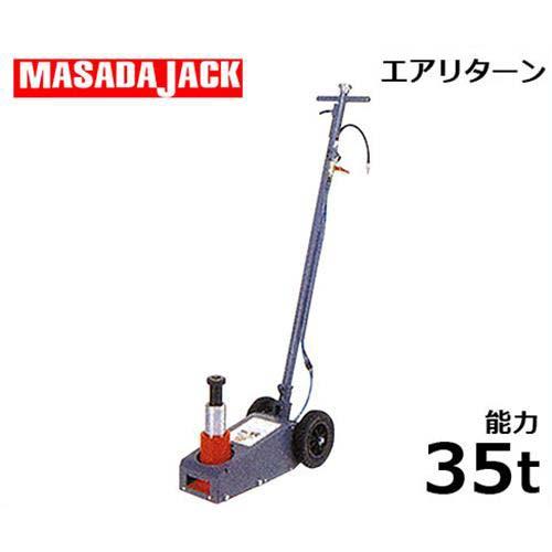 マサダ エアー式ジャッキ ATJ-350 (能力35t/エアリターン/揚程100mm)