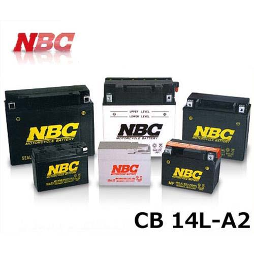 NBC バイク用バッテリー NBC CB 14L-A2 (即用式) [バイク バッテリー]