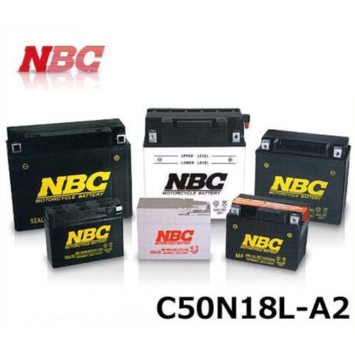 NBC バイク用バッテリー NBC C50N18L-A2 (即用式) [バイク バッテリー]