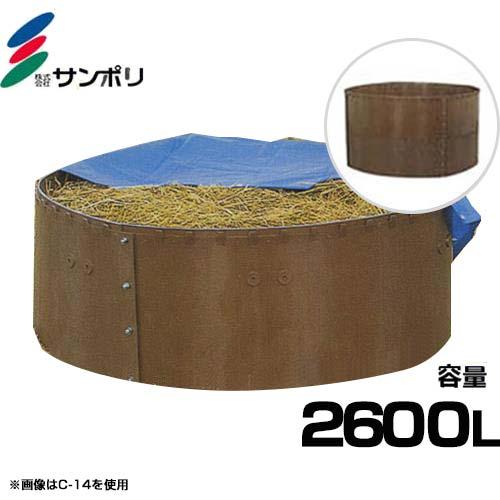 サンポリ 堆肥ワク H-28 (丸型/容量2600L) [堆肥枠]