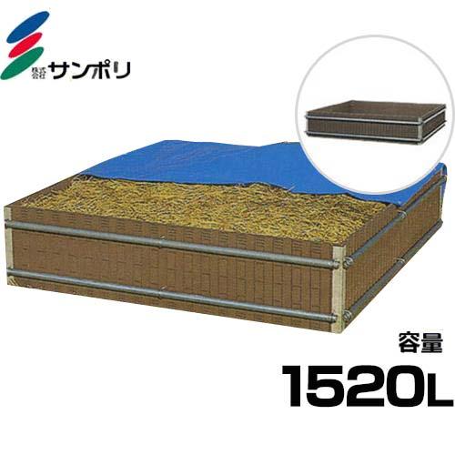 サンポリ 堆肥ワク A-19 (幅広角型/容量1520L) [堆肥枠]