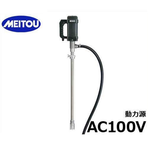 メイトウ ハンディ ケミカルポンプ MHO-20 (AC100V/吐出量20L)