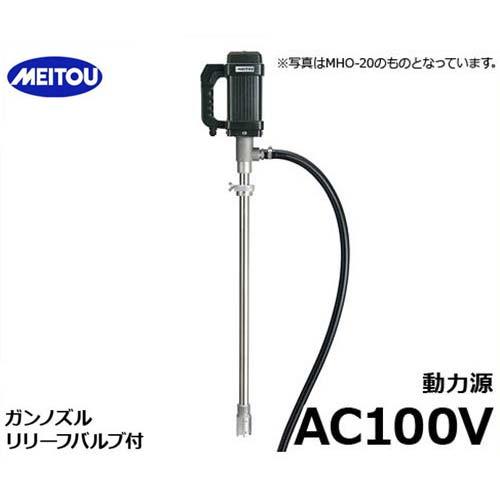 メイトウ ハンディ ケミカルポンプ MHO-20L (ノズル+リリーフバルブ付/AC100V/吐出量20L)