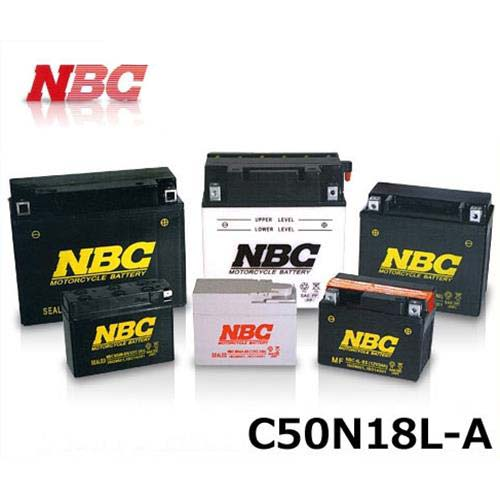 NBC バイク用バッテリー GEL C50N18L-A (高性能密閉 MF GEL) [バイク バッテリー]