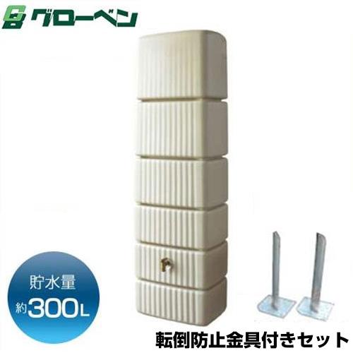 グローベン 雨水タンク スリムタンク C20GR300 《転倒防止金具2個付セット》 (300L/レイントリマー付) [貯水タンク]