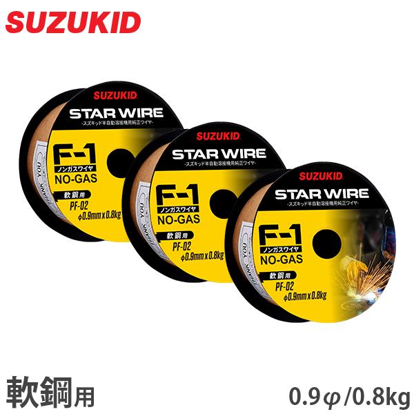 スター電器 ノンガス溶接機用フラックス入ワイヤー 0.9Ф PF-02 《お買い得3個セット》
