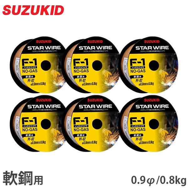 スズキッド ノンガス溶接機用ワイヤー 0.9Ф PF-02 6個セット [スター電器 SUZUKID 溶接機 溶接ワイヤー]