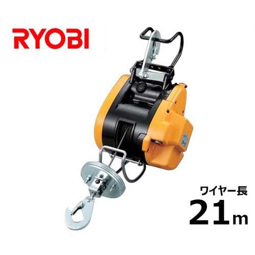 リョービ 電動ウインチ WI-62 (最大吊上荷重60kg/ワイヤー21m)