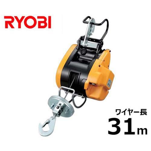 リョービ 電動ウインチ WI-62 (最大吊上荷重60kg/ワイヤー31m)