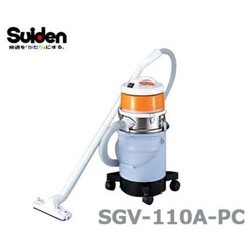 スイデン 業務用掃除機 (店舗工場用) ハイパワークリーナー SGV-110A-PC (万能型/単相100V・1100W) [掃除機 集塵機 クリーナー]