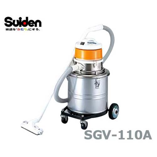 スイデン 業務用掃除機 ハイパワークリーナー SGV-110A (万能型/単相100V・1100W)