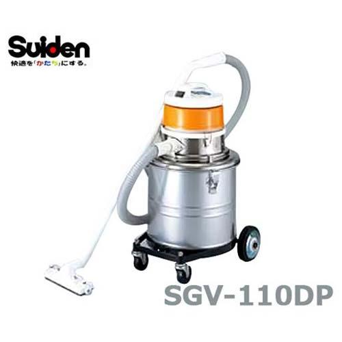 スイデン 業務用掃除機 (店舗工場用) ハイパワークリーナー SGV-110DS (乾式ドライ・除電/単相100V・1100W)