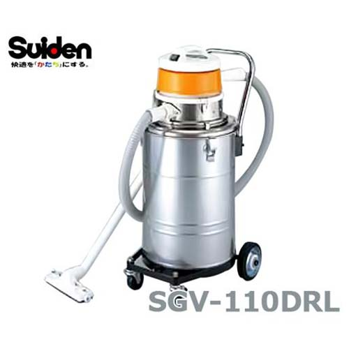 スイデン 業務用掃除機 (店舗工場用) ハイパワークリーナー SGV-110DRL (乾式ドライ・焼結樹脂フィルター/単相100V・1100W) [掃除機 集塵機 クリーナー]
